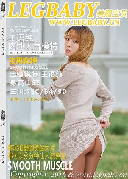 [LEGBABY美腿宝贝] V019-2016王语纯 OL装[34P/25.3M]